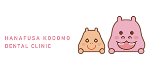 虫歯治療・歯科検診など診療内容|岡山市南区の小児歯科「はなふさこどもデンタルクリニック」
