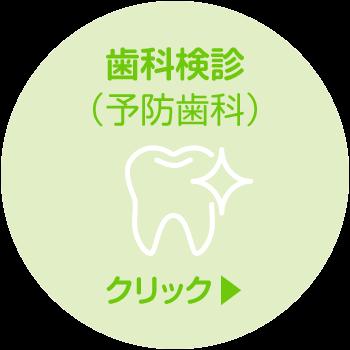 歯科検診(予防歯科)