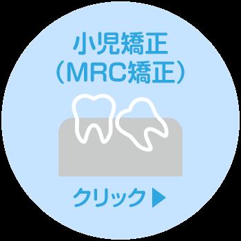 小児矯正(MRC矯正)